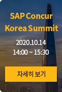 SAP Concur Korea Summit